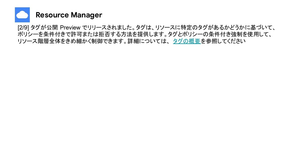 Resource Manager [2/9] タグが公開 Preview でリリースされました...