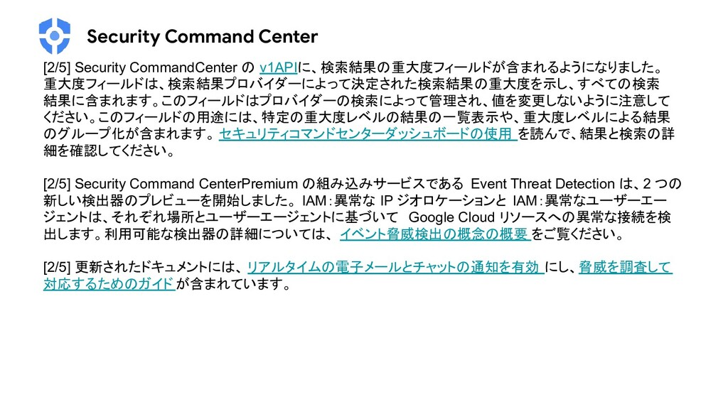 Security Command Center [2/5] Security CommandC...
