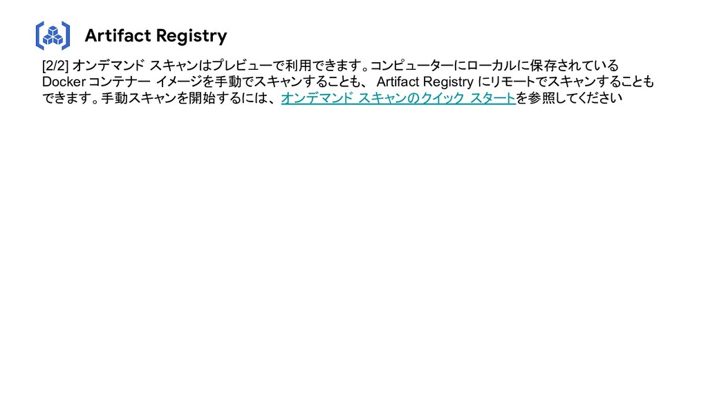 Artifact Registry [2/2] オンデマンド スキャンはプレビューで利用できま...