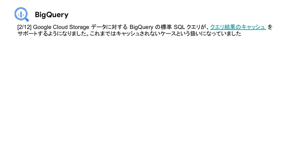 BigQuery [2/12] Google Cloud Storage データに対する Bi...