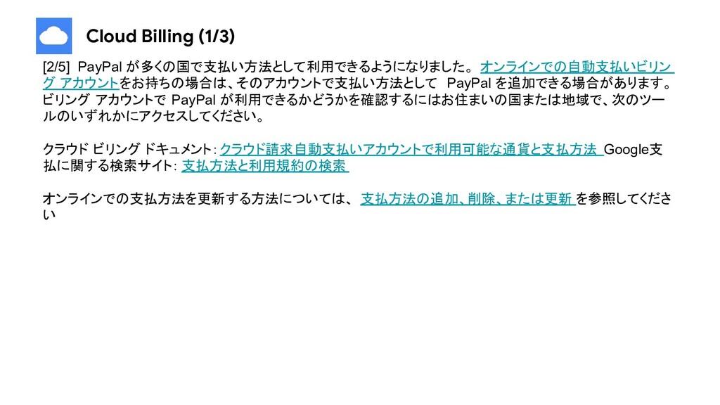 Cloud Billing (1/3) [2/5] PayPal が多くの国で支払い方法として...