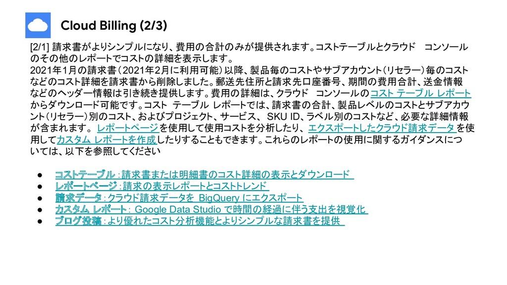 Cloud Billing (2/3) [2/1] 請求書がよりシンプルになり、費用の合計のみ...