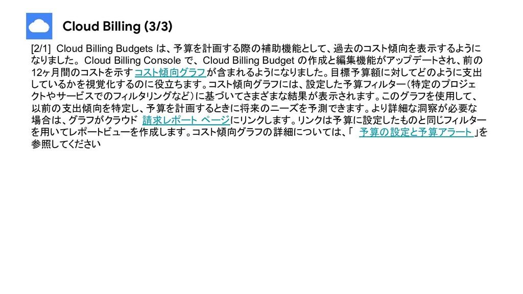 Cloud Billing (3/3) [2/1] Cloud Billing Budgets...