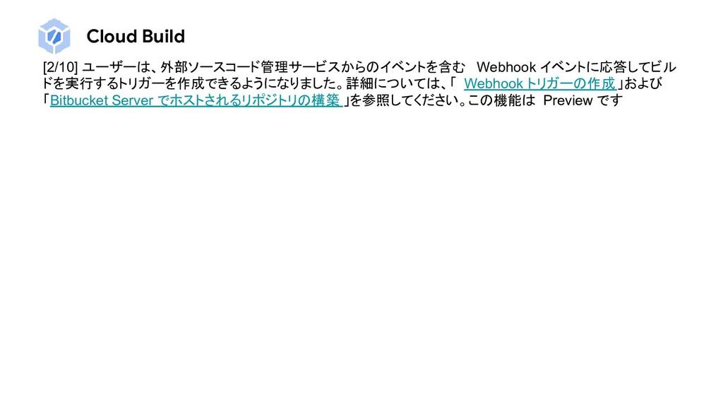 Cloud Build [2/10] ユーザーは、外部ソースコード管理サービスからのイベントを...