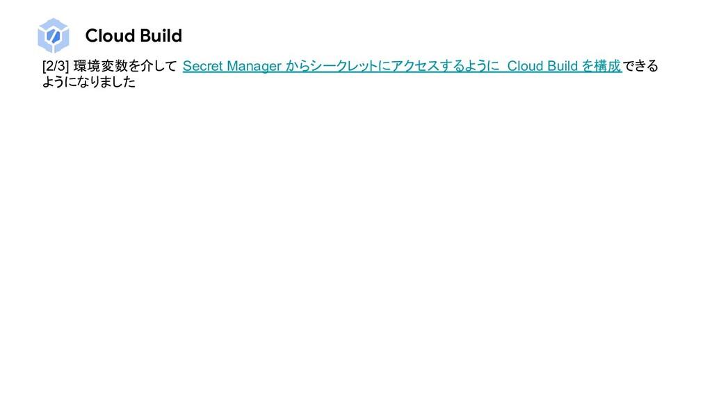 Cloud Build [2/3] 環境変数を介して Secret Manager からシーク...