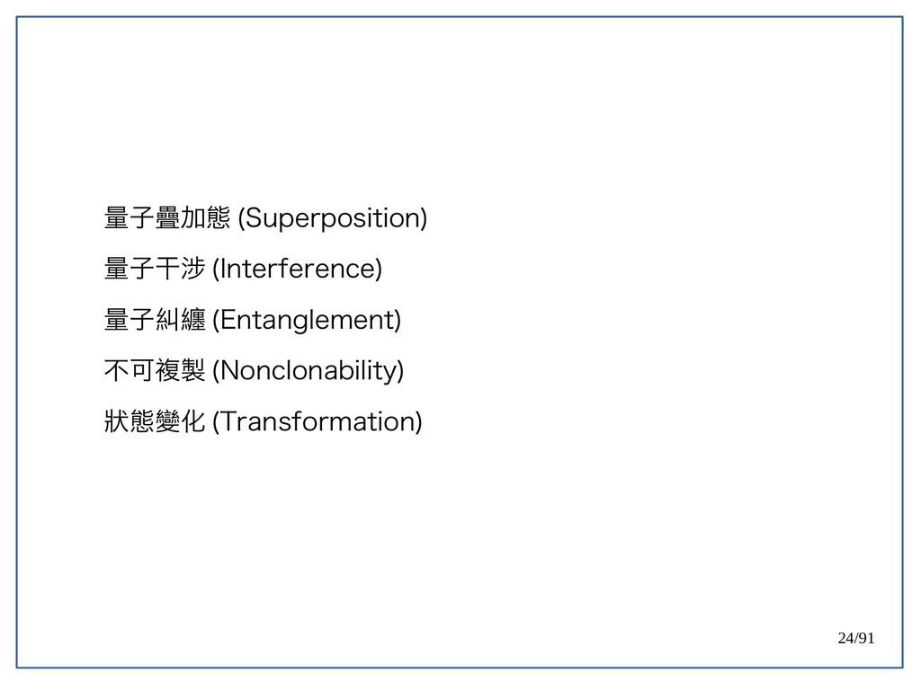 24/91 量子疊加態 (double-Superposition) 量子干涉 (double...