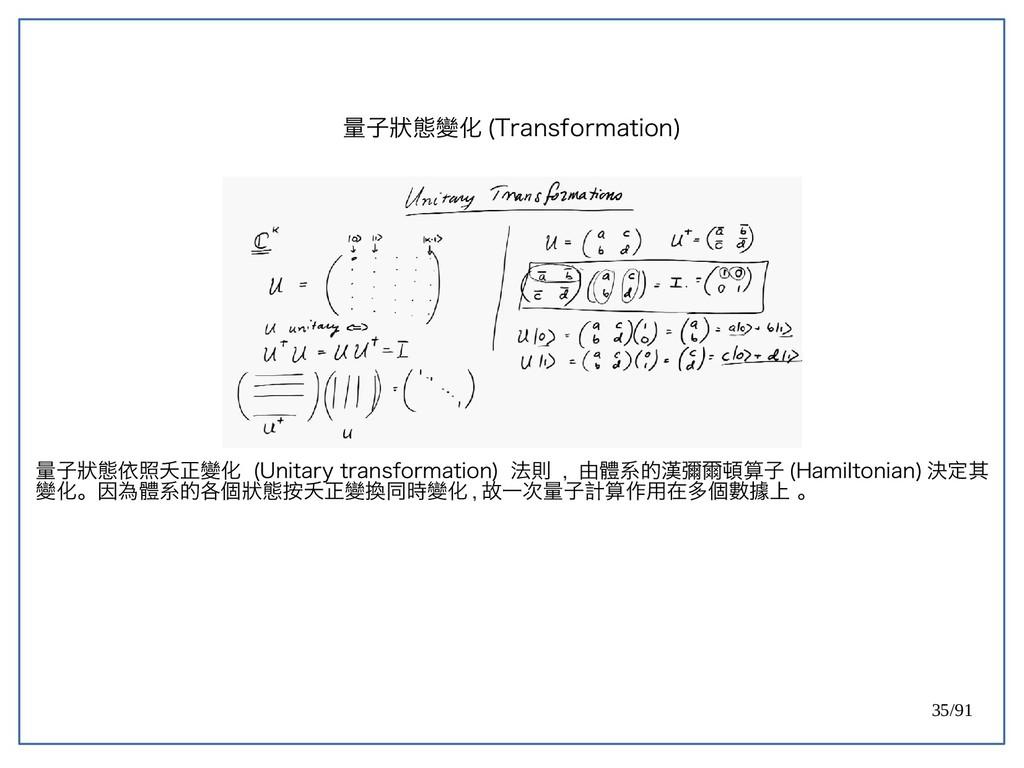 35/91 量子狀態變化 (double-Transformation) 量子狀態依照夭正變化...