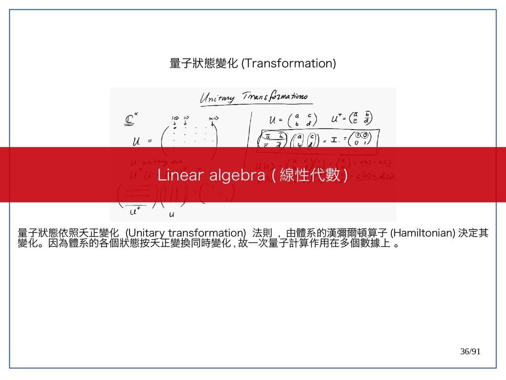 36/91 量子狀態變化 (double-Transformation) 量子狀態依照夭正變化...