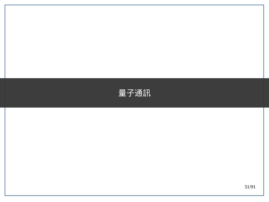51/91 量子通訊