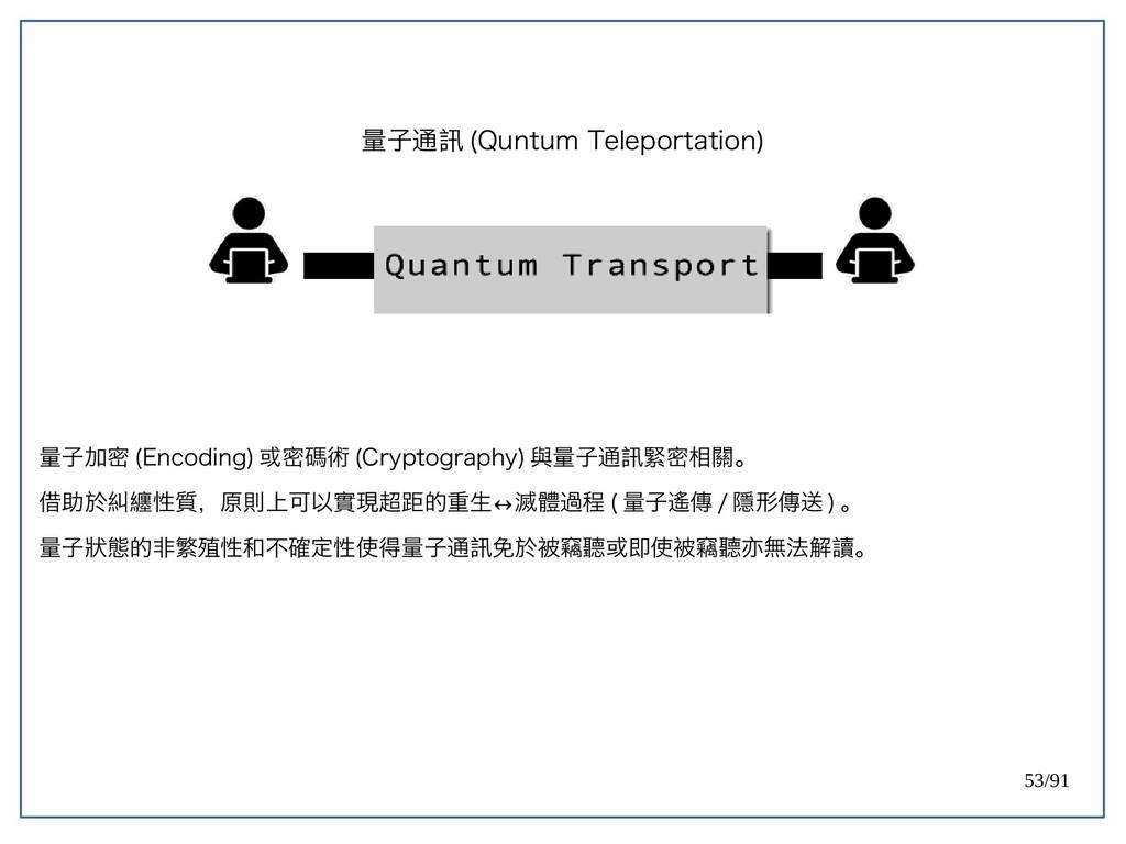 53/91 量子通訊 (double-Quntum Teleportation) 量子加密 (...