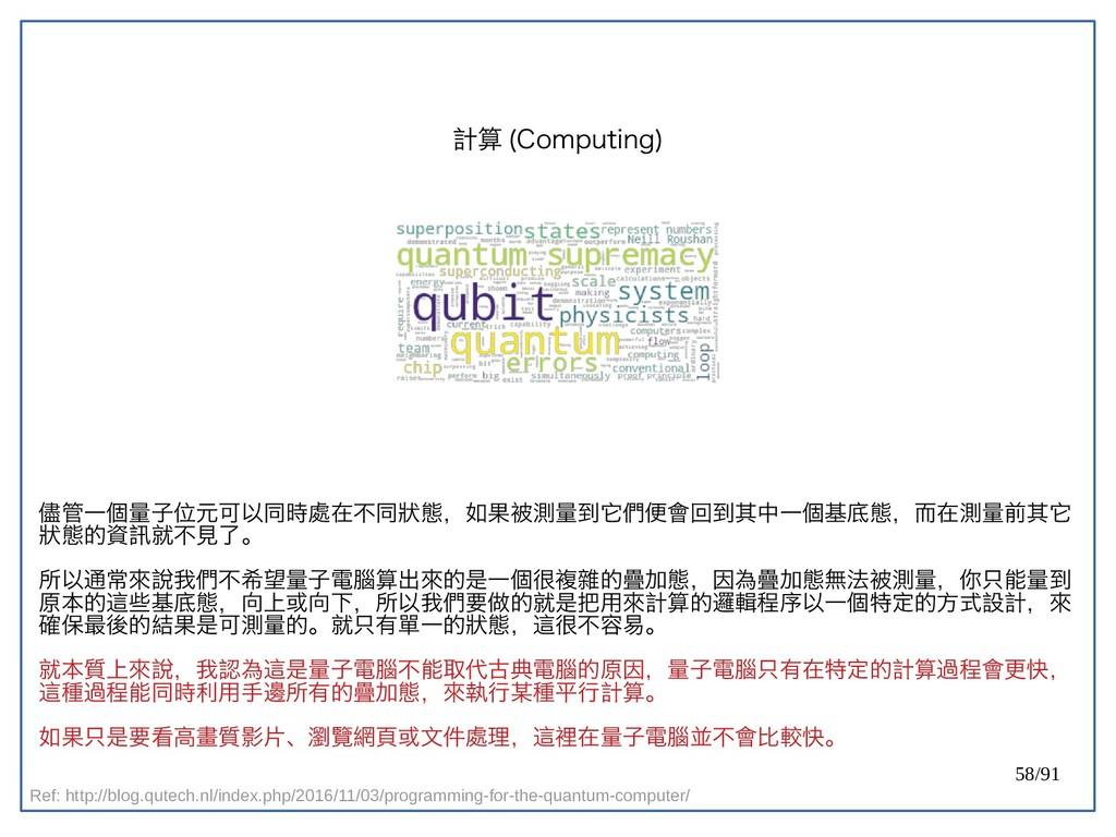 58/91 計算 (double-Computing) 儘管一個量子位元可以同時處在不同狀態,...