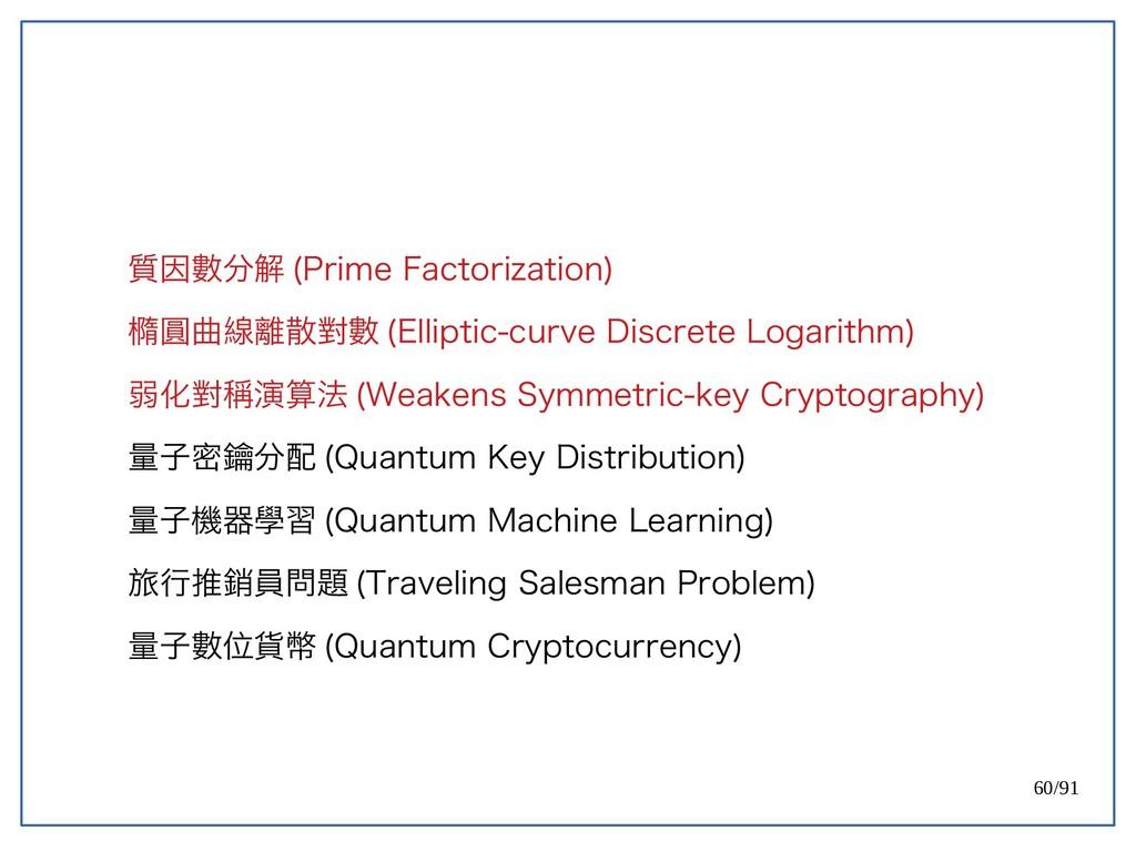 60/91 質因數分解 (double-Prime Factorization) 橢圓曲線離散...