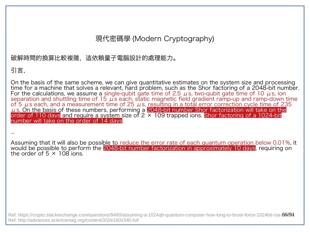 66/91 現代密碼學 (double-Modern Cryptography) Ref: h...
