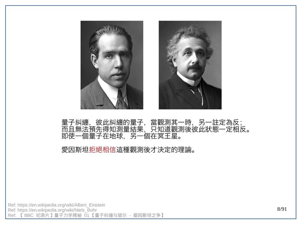 8/91 量子糾纏,彼此糾纏的量子,當觀測其一時,另一註定為反; 而且無法預先得知測量結果,只...