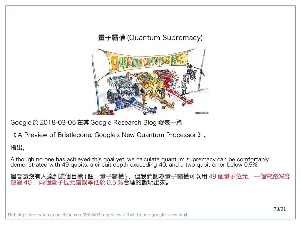 73/91 量子霸權 (double-Quantum Supremacy) Google 於 ...
