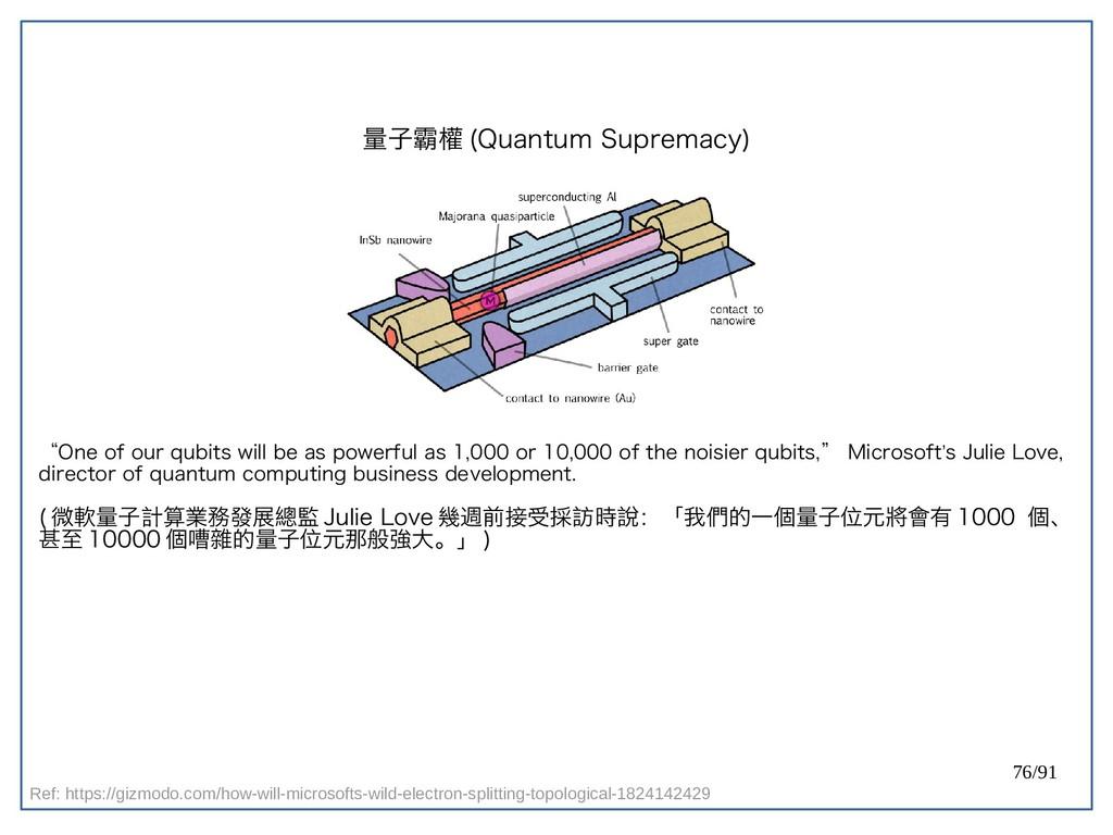 """76/91 量子霸權 (double-Quantum Supremacy) """"One of o..."""