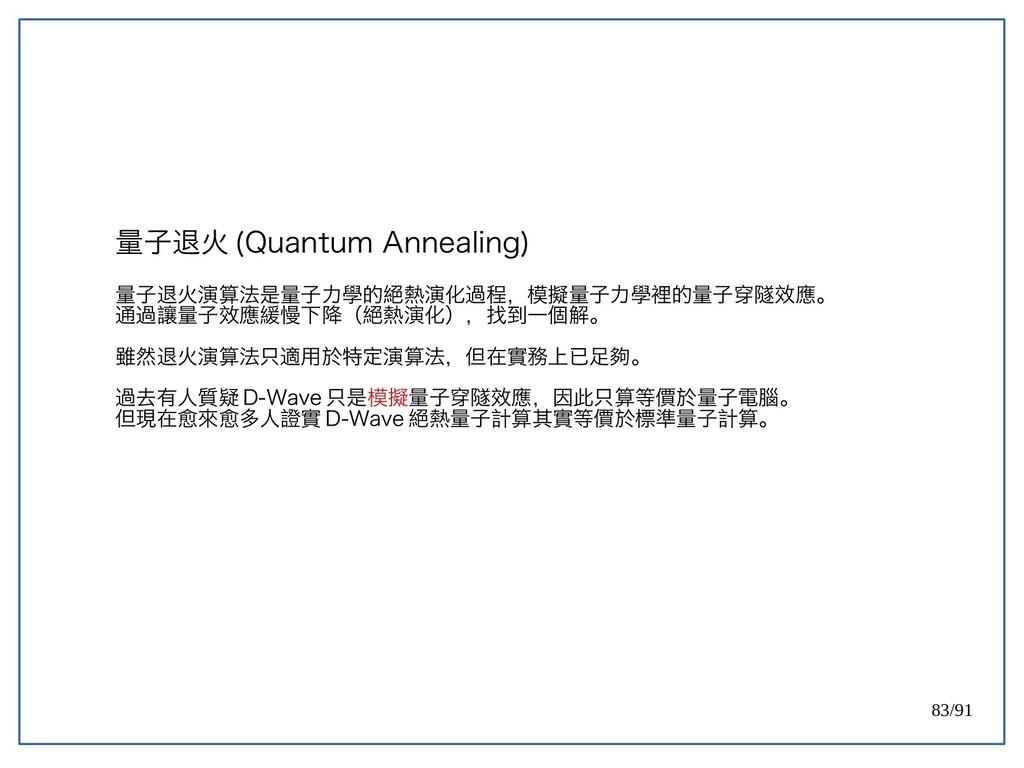 83/91 量子退火 (double-Quantum Annealing) 量子退火演算法是量...