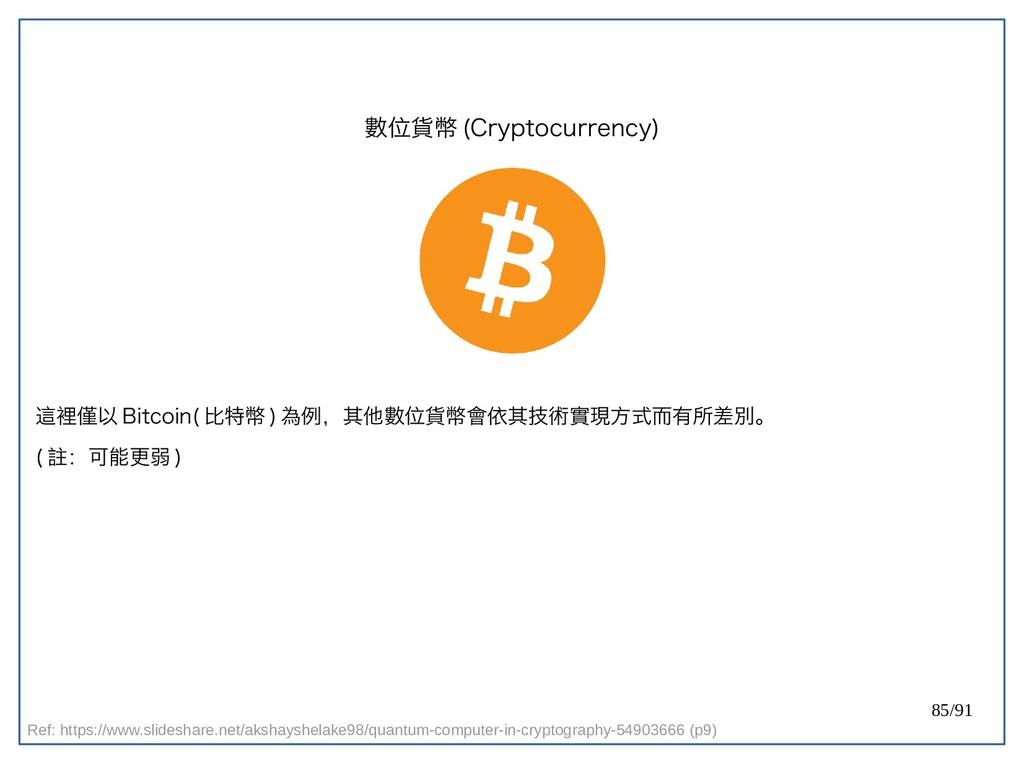 85/91 數位貨幣 (double-Cryptocurrency) Ref: https:/...