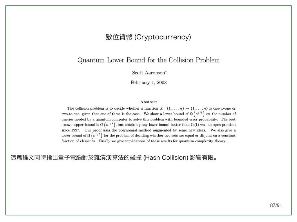 87/91 這篇論文同時指出量子電腦對於雜湊演算法的碰撞 (double-Hash Colli...