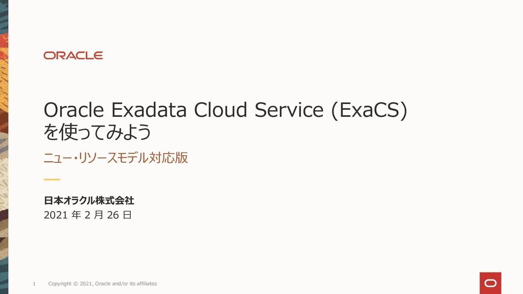 Oracle Exadata Cloud Service (ExaCS) を使ってみよう ニュ...