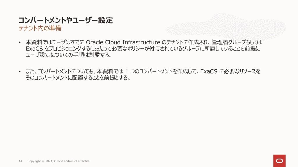 テナント内の準備 • 本資料ではユーザはすでに Oracle Cloud Infrastruc...