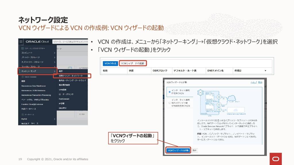 VCN ウィザードによる VCN の作成例: VCN ウィザードの起動 • VCN の作成は、...