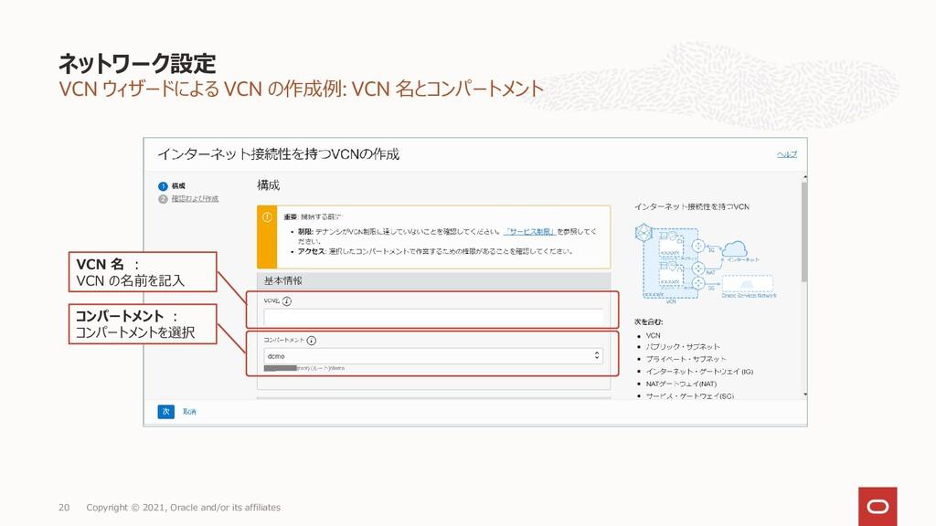 VCN ウィザードによる VCN の作成例: VCN 名とコンパートメント ネットワーク設定 ...