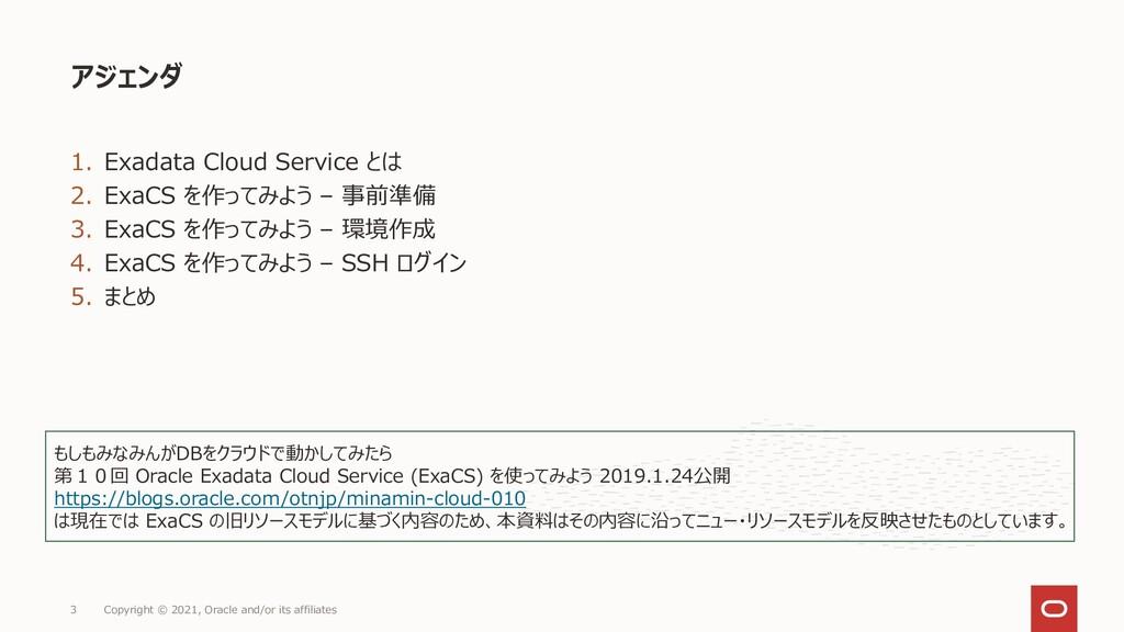 1. Exadata Cloud Service とは 2. ExaCS を作ってみよう – ...