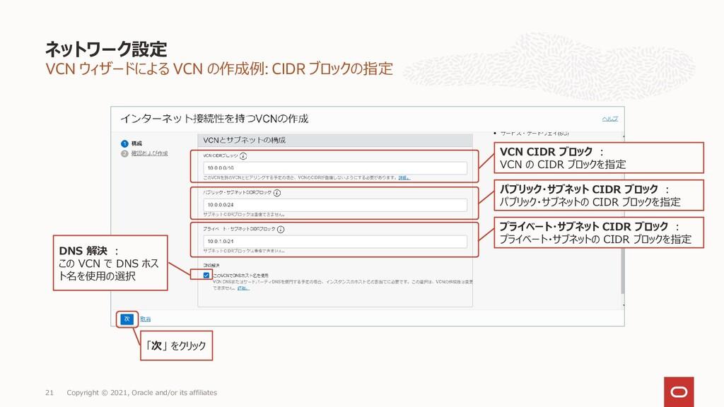 VCN ウィザードによる VCN の作成例: CIDR ブロックの指定 ネットワーク設定 Co...