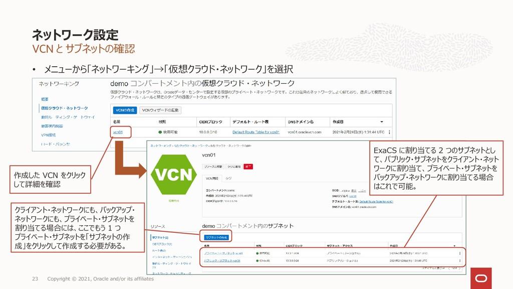 VCN と サブネットの確認 • メニューから「ネットワーキング」→「仮想クラウド・ネットワー...