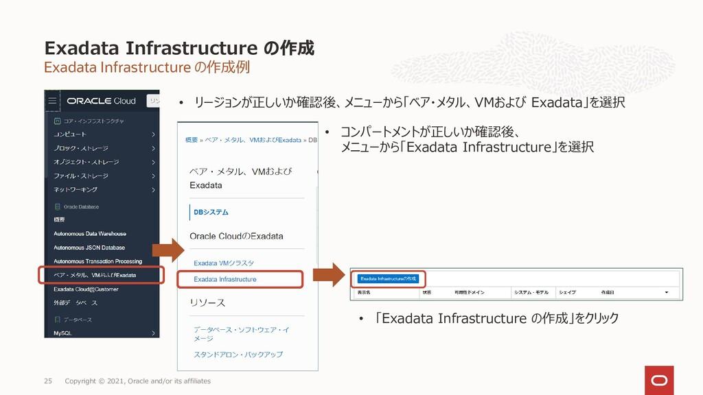 Exadata Infrastructure の作成例 Exadata Infrastruct...