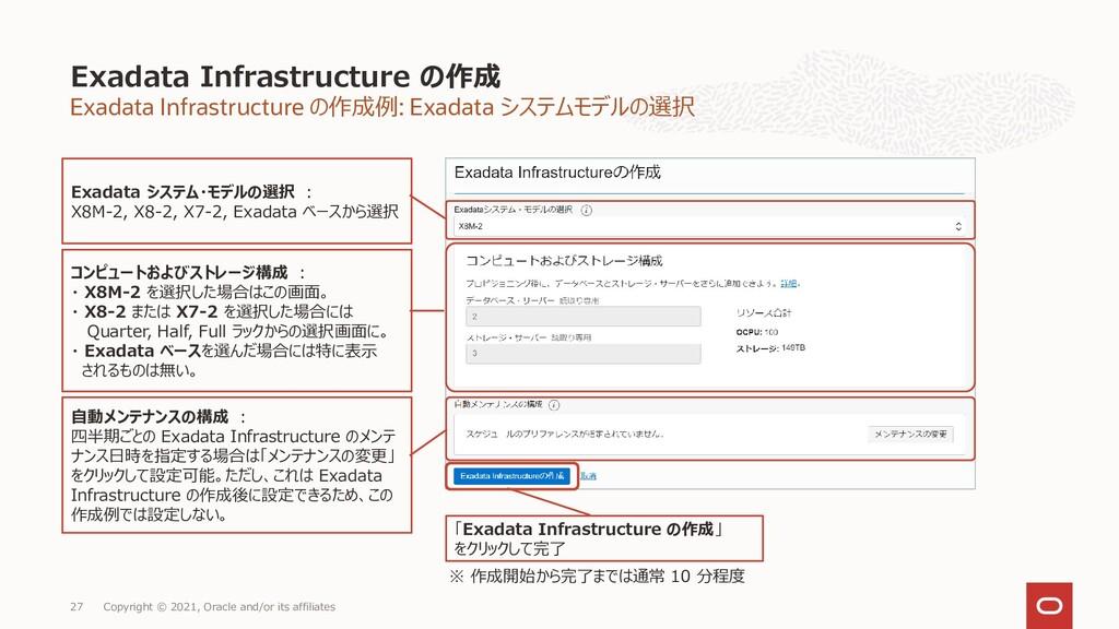 Exadata Infrastructure の作成例: Exadata システムモデルの選択...