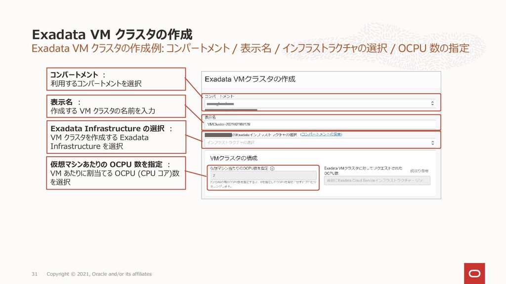 Exadata VM クラスタの作成例: コンパートメント / 表示名 / インフラストラクチ...