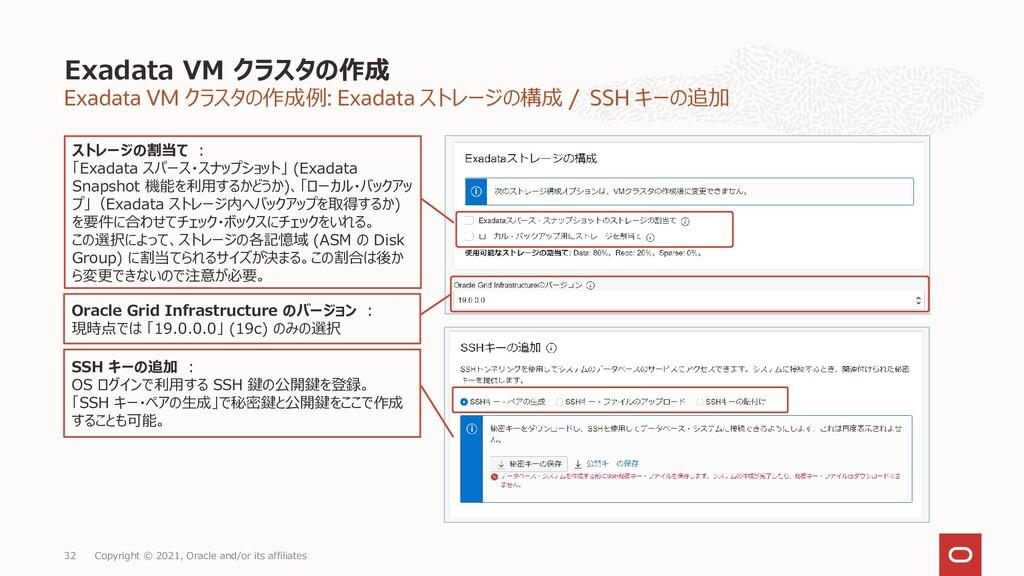 Exadata VM クラスタの作成例: Exadata ストレージの構成 / SSH キーの...