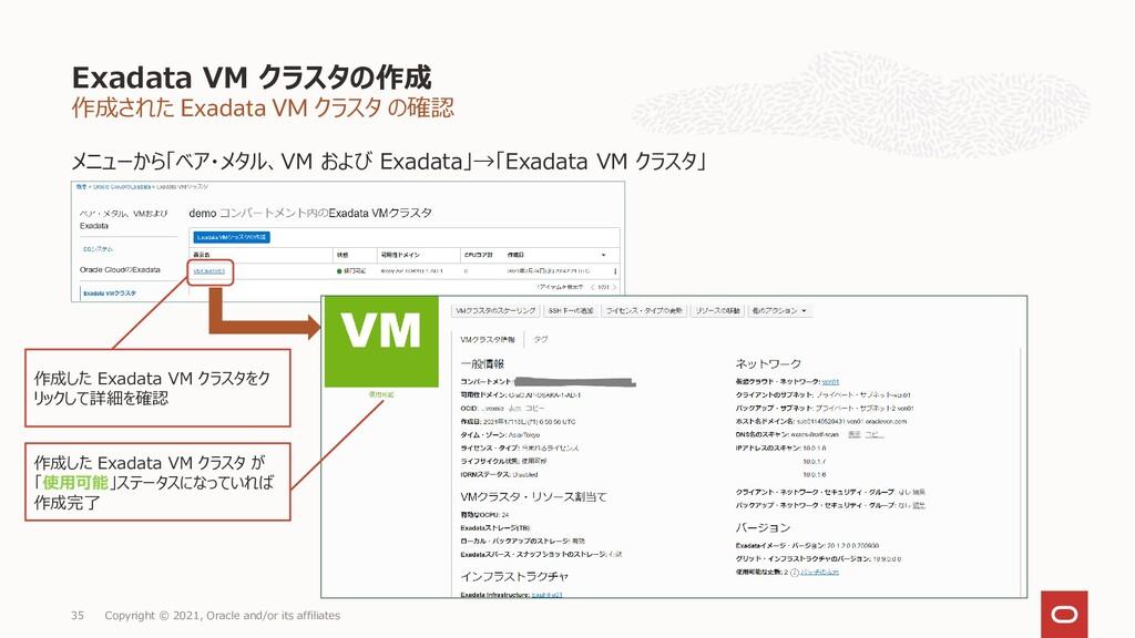 作成された Exadata VM クラスタ の確認 メニューから「ベア・メタル、VM および ...