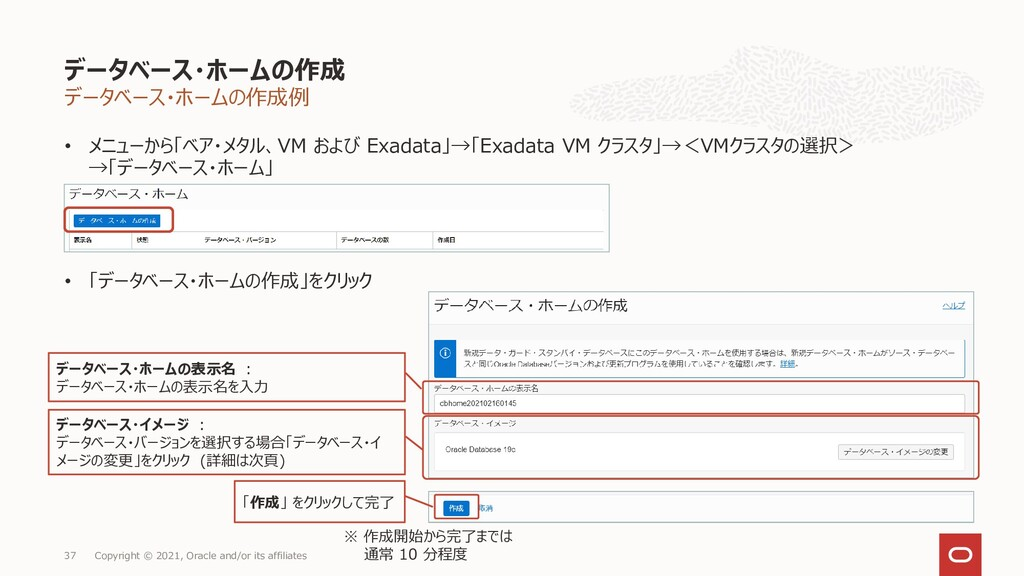 データベース・ホームの作成例 • メニューから「ベア・メタル、VM および Exadata」→...