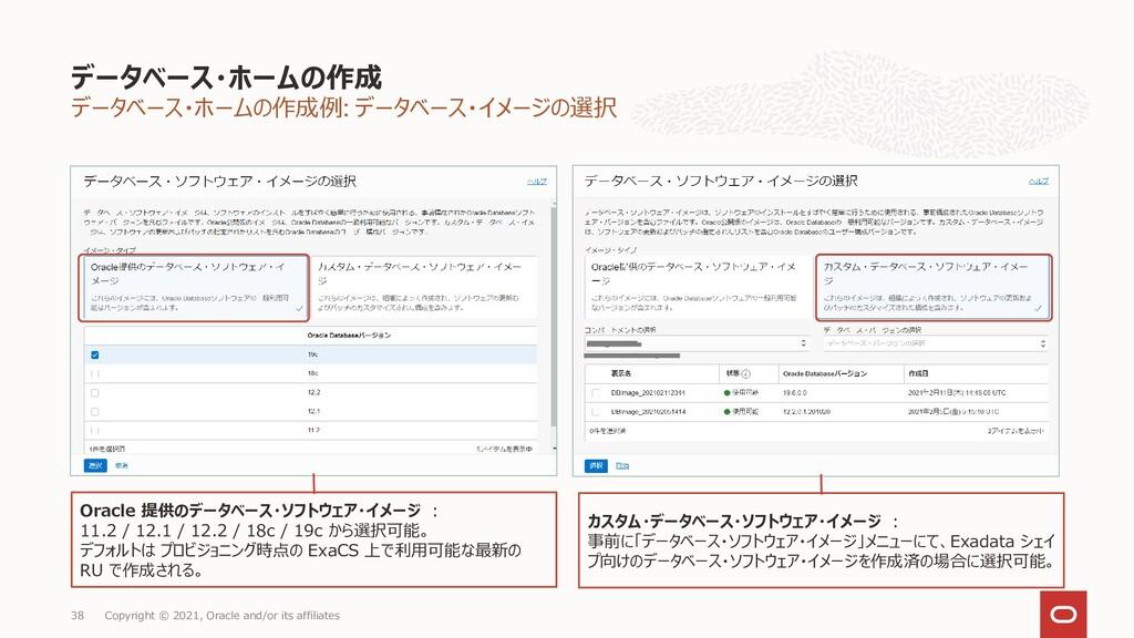 データベース・ホームの作成例: データベース・イメージの選択 データベース・ホームの作成 Co...
