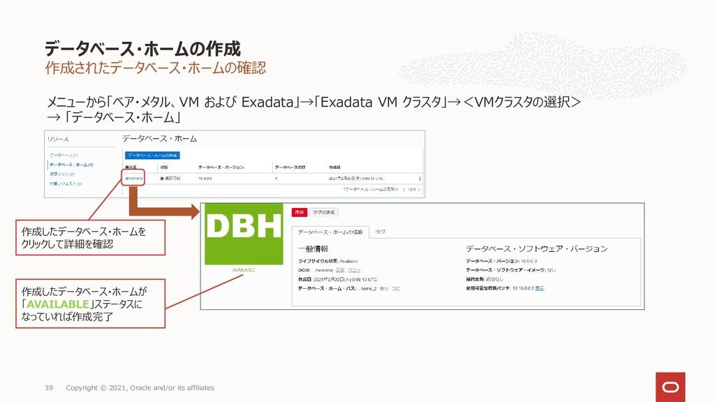 作成されたデータベース・ホームの確認 メニューから「ベア・メタル、VM および Exadata...