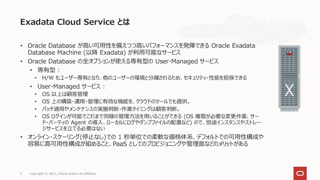 • Oracle Database が高い可用性を備えつつ高いパフォーマンスを発揮できる Or...
