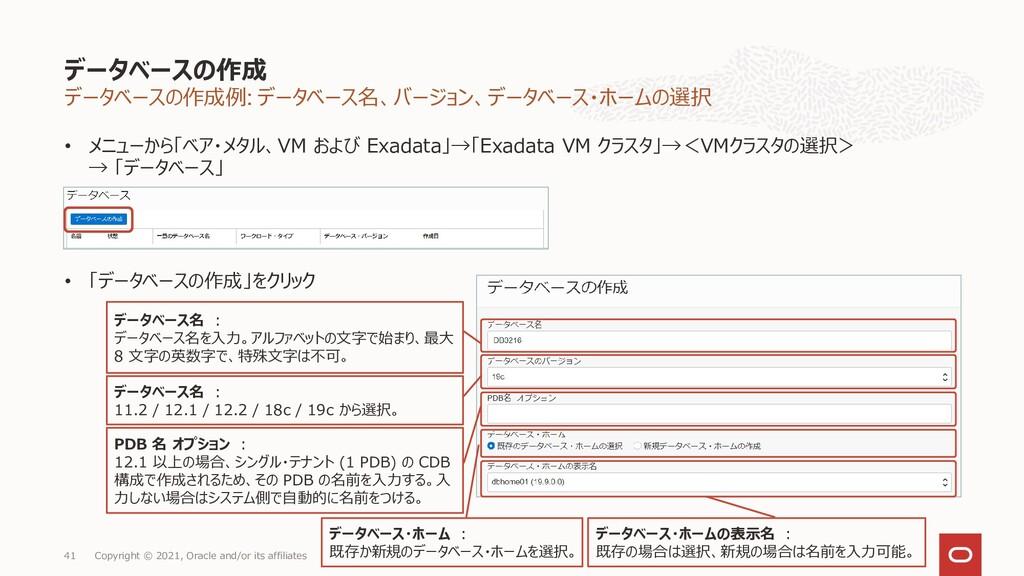データベースの作成例: データベース名、バージョン、データベース・ホームの選択 • メニューか...