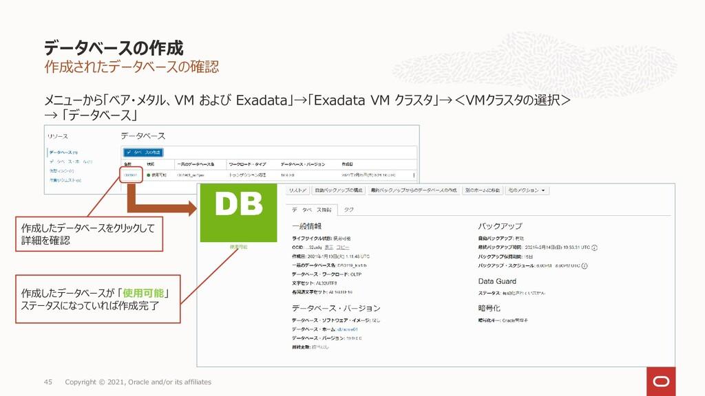 作成されたデータベースの確認 メニューから「ベア・メタル、VM および Exadata」→「E...