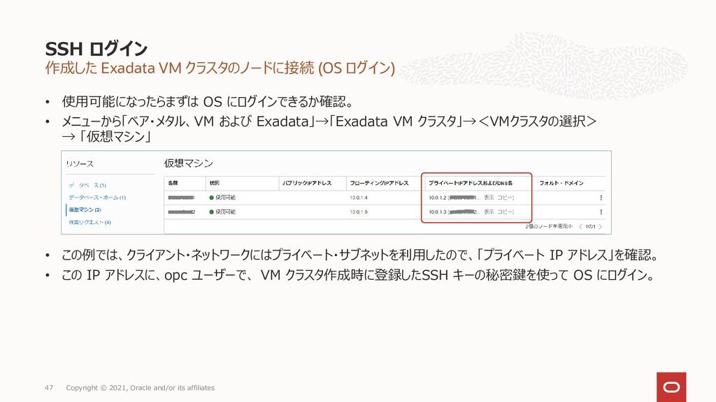 作成した Exadata VM クラスタのノードに接続 (OS ログイン) • 使用可能になっ...