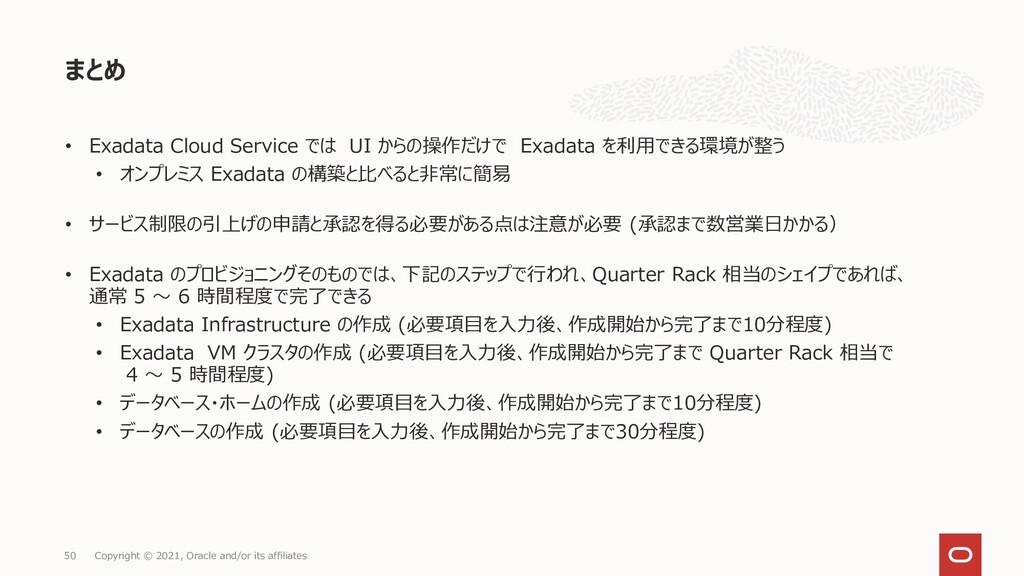 • Exadata Cloud Service では UI からの操作だけで Exadata ...
