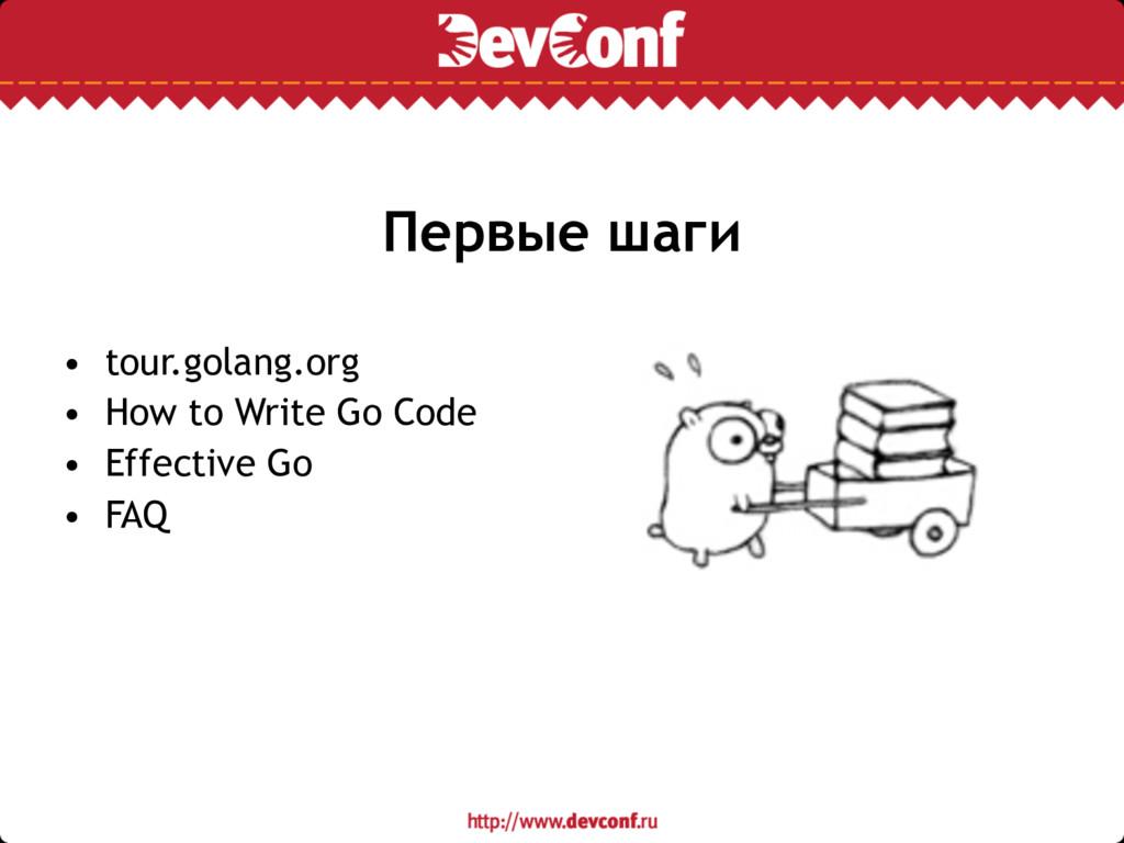 Первые шаги • tour.golang.org • How to Write Go...