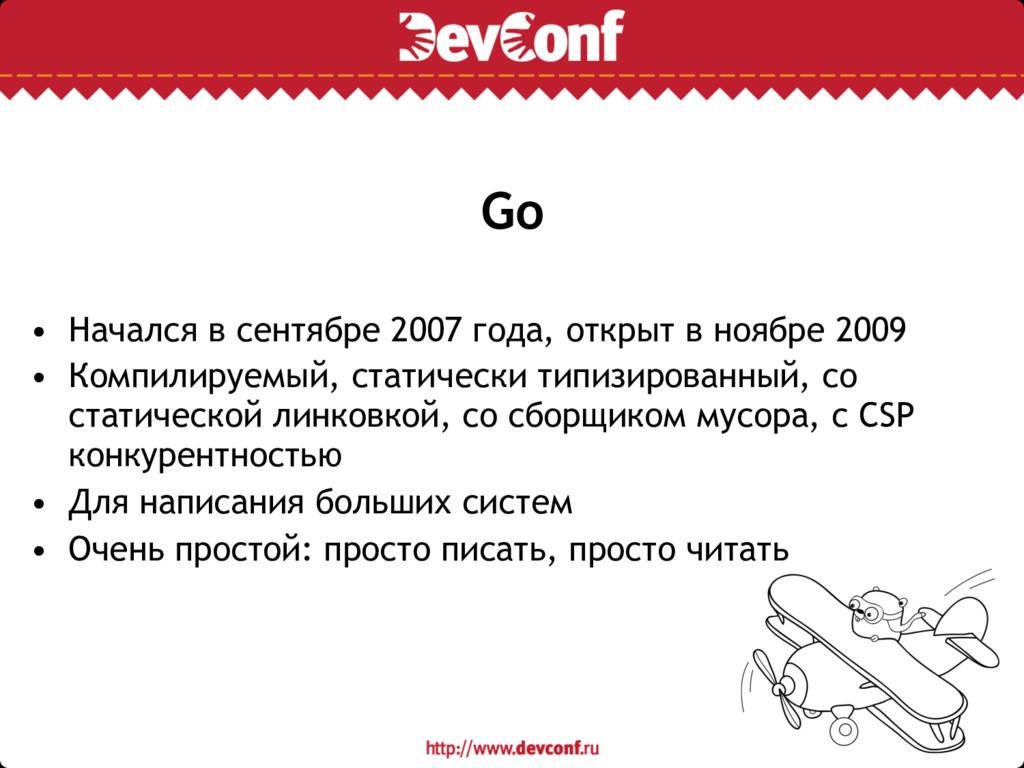 Go • Начался в сентябре 2007 года, открыт в ноя...
