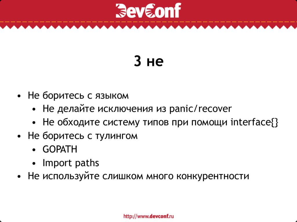 3 не • Не боритесь с языком • Не делайте исключ...