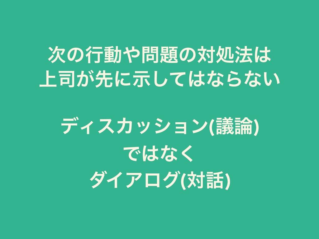 ͷߦಈͷରॲ๏ ্͕ઌʹࣔͯ͠ͳΒͳ͍ σΟεΧογϣϯ(ٞ) Ͱͳ͘ μΠ...