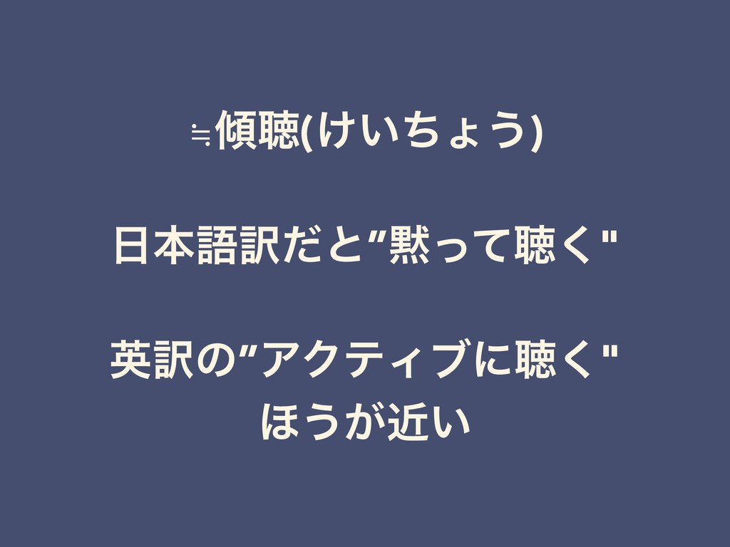 "≒ௌ(͚͍ͪΐ͏) ຊޠ༁ͩͱ""ͬͯௌ͘"" ӳ༁ͷ""ΞΫςΟϒʹௌ͘"" ΄͏͕͍ۙ"