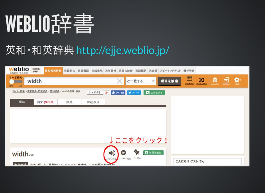 WEBLIO辞書 英和・和英辞典 http://ejje.weblio.jp/