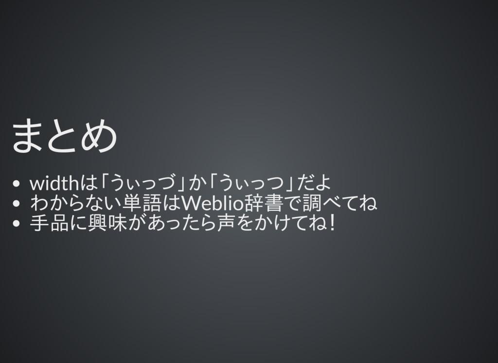 まとめ widthは「うぃっづ」か「うぃっつ」だよ わからない単語はWeblio辞書で調べてね...
